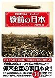 教科書には載っていない! 戦前の日本(文庫版)