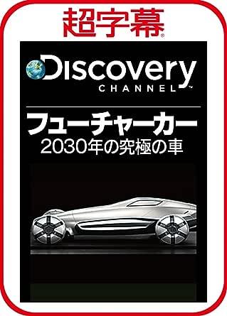 超字幕/Discovery フューチャーカー 2030年の究極の車|ダウンロード版