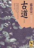 古道―古代日本人がたどったかもしかみちをさぐる (講談社学術文庫)