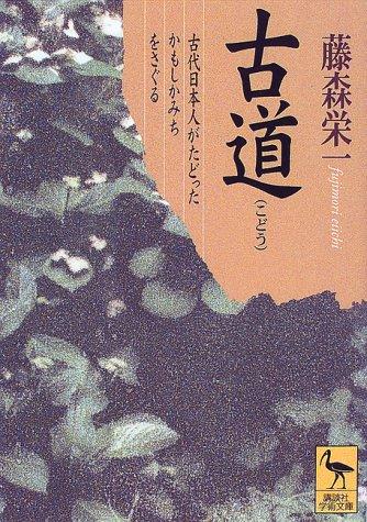 古道—古代日本人がたどったかもしかみちをさぐる (講談社学術文庫)
