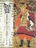 知盛 (絵巻平家物語 9)