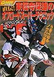 東福寺保雄のオフロードスーパーテクニック (Garrrr books) 画像