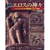 図説 エロスの神々―インド・ネパールの太陽神殿とタントラ美術 (ふくろうの本)