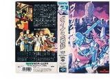 ヴイナス戦記 [VHS]