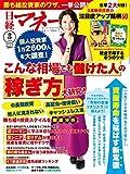 日経マネー 2019年 8 月号