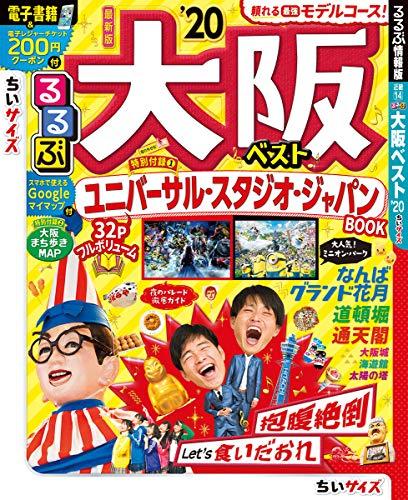 るるぶ大阪ベスト'20 ちいサイズ (るるぶ情報版地域小型)