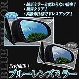 ブルーレンズドアミラー トヨタ プリウス20系 【カー用品】