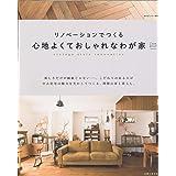 リノベーションでつくる心地よくておしゃれなわが家: Come home! HOUSING (私のカントリー別冊 Come Home!HOUSING)