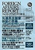 フォーリン・アフェアーズ・リポート2013年2月10日発売号