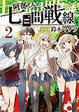 阿部くんの七日間戦線 2 (IDコミックス REXコミックス)