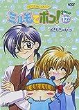 わがまま☆フェアリー ミルモでポン! 2ねんめ(12) [DVD]