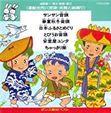 ダンス教材ベスト22(運動会)音頭・民謡と総踊り