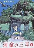 河童の三平―貸本版 (下) (もん・りいぶる (MLC006))