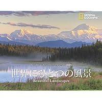 ナショナル ジオグラフィック カレンダー2021 世界にひとつの風景