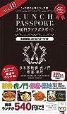 ランチパスポート 新橋・虎ノ門・銀座・築地版Vol.16