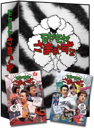 モヤモヤさまぁ〜ず2 DVD-BOX Vol.10&Vol.11