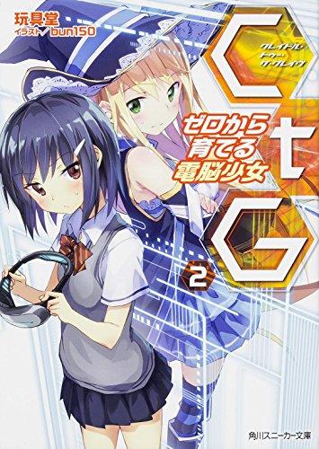 CtG ─ゼロから育てる電脳少女─ (2) (角川スニーカー文庫)の詳細を見る
