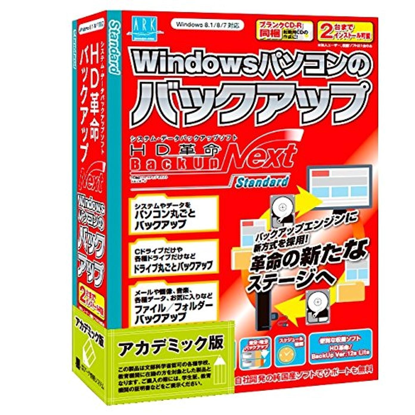 HD革命/BackUp Next Standard アカデミック版