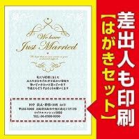 【差出人印刷込み 30枚】結婚報告・お知らせはがき WMS-60 結婚 葉書 ハガキ 写真なし