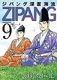 ジパング 深蒼海流(9) (モーニングコミックス)