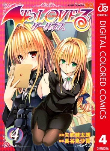 To LOVEる―とらぶる―ダークネス カラー版 4 (ジャンプコミックスDIGITAL)