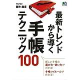 最新トレンドから導く 手帳テクニック100 (エイムック 4181)