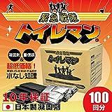 トイレマン 非常用 簡易トイレ 凝固剤 汚物袋付 100回分 【日本製 10年保存】 防災 災害 緊急