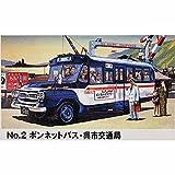 マイクロエース 1/32 ボンネットバスシリーズ NO.2 いすゞ ボンネットバス 呉市交通局 プラモデル