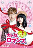 オレ様ロマンス~The 7th Love~ DVD-SET2[DVD]