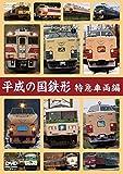 平成の国鉄形 特急車両編 [DVD]