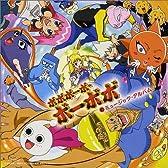 テレビアニメーション ボボボーボ・ボーボボのミュージック・アルバム