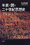 年表で読む二十世紀思想史 [単行本] / 矢代 梓 (著); 講談社 (刊)