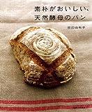 素朴がおいしい、天然酵母のパン