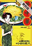 華中華(ハナ・チャイナ)(2)【期間限定 無料お試し版】 (ビッグコミックス)
