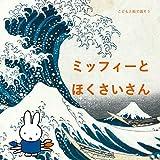 【東京・銀座】シンプルの正体 ディック・ブルーナのデザイン展:2017年4月19日(水)~5月8日(月)