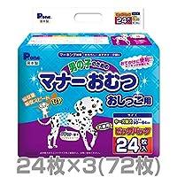 第一衛材 【日本製】 男の子のためのマナーおむつ 犬用おむつ ジャンボパック 中型・大型犬用 24枚×3(72枚) PMO-709*3