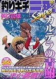 釣りキチ三平 カルデラの青鮒 (プラチナコミックス)