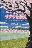 サクラを救え―「ソメイヨシノ寿命60年説」に挑む男たち