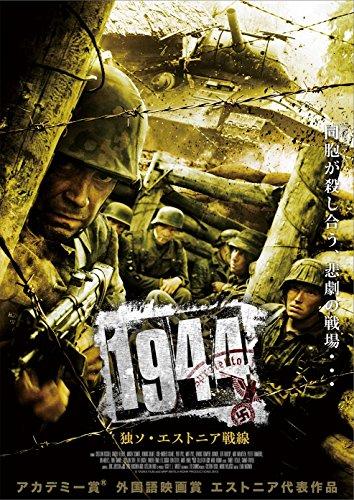 1944 独ソ・エストニア戦線 [DVD]の詳細を見る