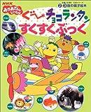 ぐ~チョコランタンすくすくぶっく―2・3歳の親子絵本 (生活シリーズ)