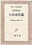 日本永代蔵 (名著/古典籍文庫―岩波文庫復刻版)