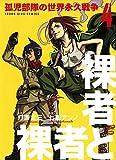 裸者と裸者 孤児部隊の世界永久戦争 (4) (ヤングキングコミックス)