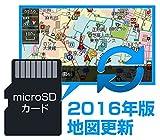 MCN43si/MCN43siII/MCN45si/MCN46si用 2016年版地図更新データ