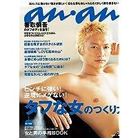 an・an (アン・アン) No.1569  2007年 7/18号