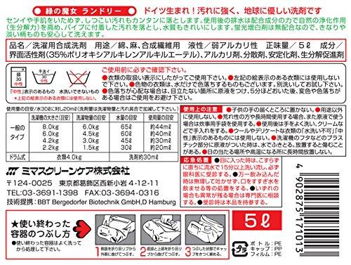 【大容量】 緑の魔女ランドリー(洗濯用洗剤) 5L 業務用