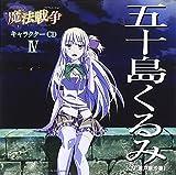 TVアニメーション 魔法戦争 キャラクターCDIV 五十島くるみ