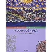 ケツアルコアトルの道 (世界の神話絵本)