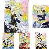 花冠の王国の花嫌い姫 全6巻 新品セット