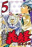 遮那王 義経 源平の合戦(5) (月刊少年マガジンコミックス)