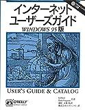 インターネットユーザーズガイド Windows95版 (A nutshell handbook)